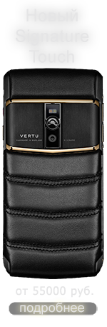 Купить новый Vertu New Signature Touch