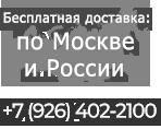 Доставка телефонов Vertu по всей России без предоплаты, телефоны для связи: +7(926)402-2100